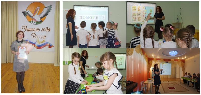 Учитель года города Ростова-на-Дону – 2018