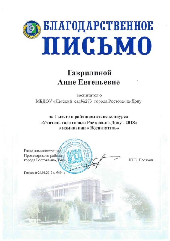 thumbnail of Благодарственное письмо Гаврилина А.Е.