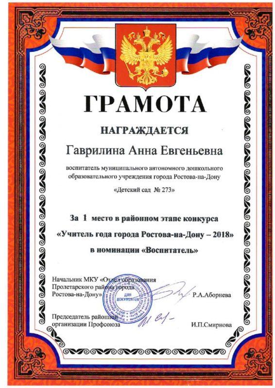 thumbnail of грамота воспитатель года Гаврилина А.Е.